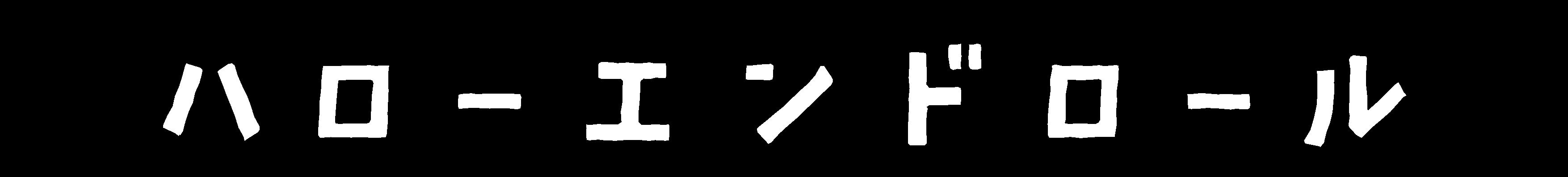ハローエンドロール Official Website